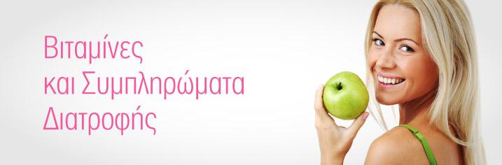 Βιταμίνες - Συμπληρώματα διατροφής